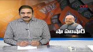 షా హుషార్ |BJP National President Amit Shah Speech | BJP Sankharavam | Mahbubnagar | CVR NEWS - CVRNEWSOFFICIAL