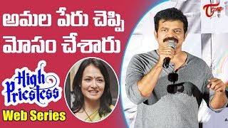 Brahmaji Funny Speech at High Priestess web series Press Meet | Amala Akkineni | TeluguOne - TELUGUONE