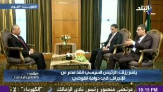 بالفيديو..رزق: 15% من تعداد سكان الكويت عمالة مصرية