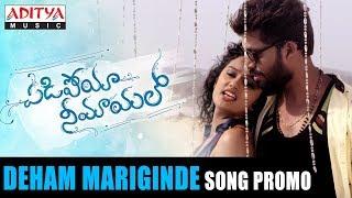 Deham Mariginde Video Song Promo || Padipoyaa Neemayalo Songs || Arun Gupta, Saveri - ADITYAMUSIC