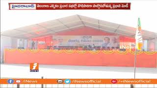 All Arrangements Set For PM Narendra Modi Public Meeting In Nizamabad |  Assembly Polls | iNews - INEWS
