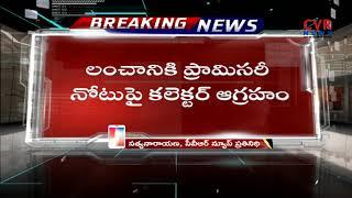 Vempalli Village VRO Anjaneyulu Suspend | Taking Bribe | Jagtial Dist | Telangana | CVR NEWS - CVRNEWSOFFICIAL