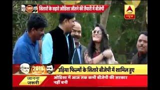 Odisha film actors Mihar Das, Anu Choudhury joins BJP - ABPNEWSTV