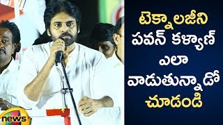 Pawan kalyan using Technology over People Problems | Janasena Latest Updates | Mango News - MANGONEWS