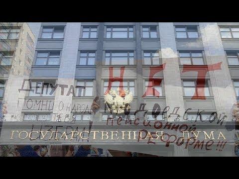 Протест у Госдумы РФ против повышения пенсионного возраста 21.08.2018