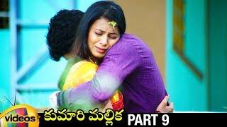 Kumari Mallika Latest Telugu Movie HD | Roopa | Ranjan Shetty | Vikram | Part 9 | Mango Videos - MANGOVIDEOS