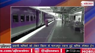 video : प्रवासी श्रमिकों को लेकर बिहार के भागलपुर रवाना हुई श्रमिक स्पेशल ट्रेन