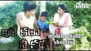 Ede kada nee katha-telugu short film - YOUTUBE