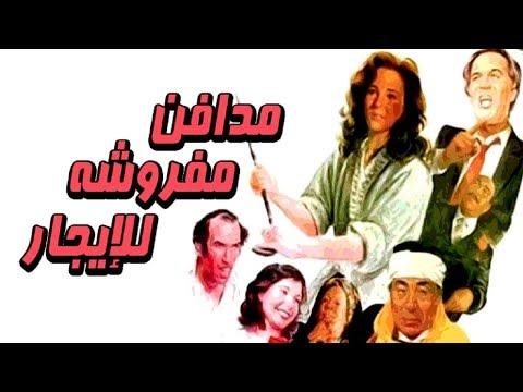 فيلم مدافن مفروشة للإيجار - Madafen Mafrousha Lel Egar Movie - طرب تيوب