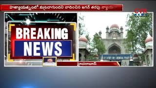 పిటిషన్పై హైకోర్టు విచారణ రేపటికి వాయిదా | High court postponed YS jagan attack case | CVR NEWS - CVRNEWSOFFICIAL