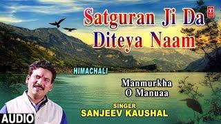 Satguran Ji Da Diteya Naam I Himachali Bhajan I SANJEEV KAUSHAL, Full Audio Song, Manmurkha O Manuaa - TSERIESBHAKTI