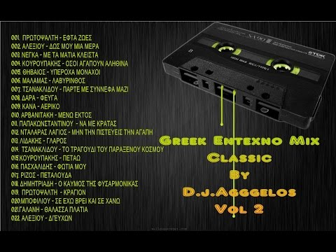 ENTEXNA TRAGOUDIA by dj Aggelos Vol 2