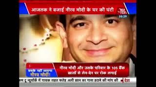 अंजना ओम कश्यप के साथ देखिये PNB घोटाले के आरोपी Nirav Modi की पूरी कहानी  | Special Report - AAJTAKTV