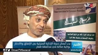بدء أعمال ندوة الإدارة المنزلية بين الإنفاق والإدخار بولاية صلالة في محافظة ظفار