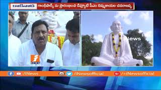 Dy CM Chinarajappa Inaugurates Gandhi Park | 150th Birth Anniversary Celebrations | iNews - INEWS