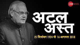 PM Modi tweets on former PM Vajpayee's sad demise | पीएम मोदी ने जताया वाजपेयी के निधन पर शोक - ZEENEWS