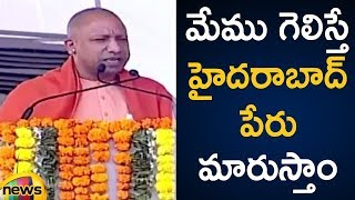 Yogi Adityanath Meeting In Hyderabad | #TelangangaElections2018 | Yogi Latest Speech | Mango News - MANGONEWS