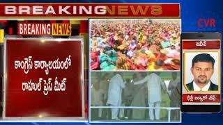 కర్ణాటక లో కాంగ్రెస్ & బిజెపి  హోరా హోరి ప్రచారం : Karnataka Election Campaign Heat | CVR NEWS - CVRNEWSOFFICIAL