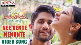 Nee Vente Nenunte Video Song || Raarandoi Veduka Chuddam Video Songs || NagaChaitanya, Rakul,DSP - ADITYAMUSIC