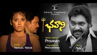 Bhavani sambhavami yuge yuge telugu short film 2018 - YOUTUBE