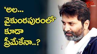 Is Ala Vaikuntaputam Lo Too A Copied Movie? అల.. వైకుంఠపురములో కూడా ఫ్రీమేకేనా? | TeluguOne - TELUGUONE