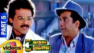 Intlo Illaalu Vantintlo Priyuralu Full Movie   Venkatesh   Soundarya   Part 5/11   Mango Videos - MANGOVIDEOS