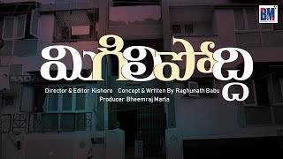 Migilipoddhi Telugu Short Film | Telugu Short Films 2019 | Latest Short Films | Bheems Media - YOUTUBE