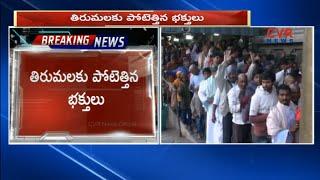 తిరుమలలో పెరిగిన భక్తుల రద్దీ : Heavy Devotees Rush at Tirumala Tirupati Devasthanam | CVR News - CVRNEWSOFFICIAL