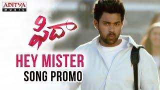 Hey Mister | Fidaa Songs | Varun Tej, Sai Pallavi | Shekhar Kammula - ADITYAMUSIC