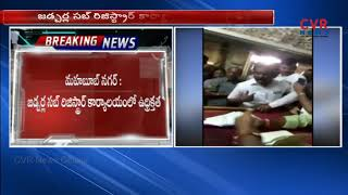 TRS ZPTC Prabhakar Reddy attack on Jadcherla Sub Registrar Officer | Mahabubnagar | CVR News - CVRNEWSOFFICIAL
