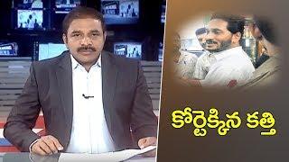కోర్టెక్కిన కత్తి l Jagan Attack Case | High Court Postpones Hearing Of Jagan Petition | CVR NEWS - CVRNEWSOFFICIAL