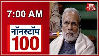 Modi Govt's No Confidence Test Today | News 100 Nonstop | July 20 - AAJTAKTV