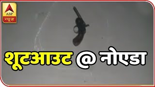 Namaste Bharat: 3 hooligans caught after encounter in Sector 19, Noida - ABPNEWSTV