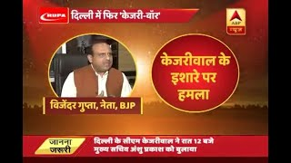 BJP alleges assault  of Delhi Chief Secretary by AAP MLA happened on the direction of CM K - ABPNEWSTV