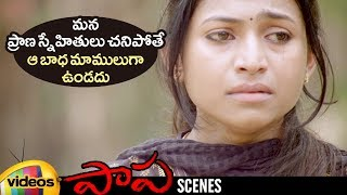Jaqlene Prakash Shocked by Khomala Lea Demise | Paapa Telugu Movie Scenes | Deepak | Mango Videos - MANGOVIDEOS
