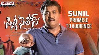 Sunil  Promise to Audience About Silly Fellows || Allari Naresh, Sunil - ADITYAMUSIC