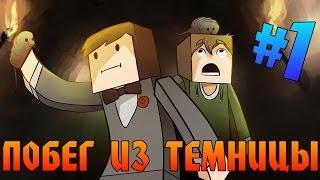 Прохождение карт Minecraft: ПОБЕГ ИЗ ТЕМНИЦЫ [ЧАСТЬ 1]