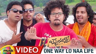 One Way Lo Naa Full Video Song | Best Actors Telugu Movie Songs | Nandu | Madhurima | Mango Music - MANGOMUSIC