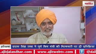video : श्याम सिंह राणा ने पूर्व वित्त मंत्री की गिरफ्तारी पर दी प्रतिक्रिया