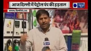 Delhi Fuel Pump Strike: Petrol Pump owners on strike | दिल्ली में पेट्रोल पंप मालिकों की हड़ताल - ITVNEWSINDIA