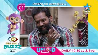 Bigg Boss Telugu: Baba & Shiva Jyothi - Captaincy task discussion - MAAMUSIC