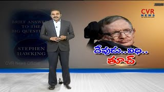 దేవుడు...విధి...తూచ్..| There is no God : says Stephen Hawking in Final book | CVR News - CVRNEWSOFFICIAL