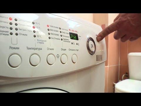 Почему стиральная машина lg не сливает воду