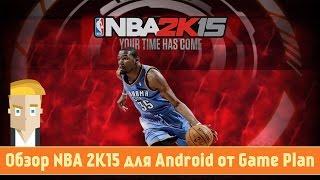 Обзор NBA 2K15 для Android от Game Plan