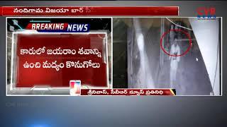 తలపై బీరు బాటిల్ తో కొట్టి | New twist in Chigurupati Jayaram Demise Case | CVR News - CVRNEWSOFFICIAL