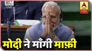 I Apologise For The Language Used By The Members Of The House: PM Modi   ABP News - ABPNEWSTV