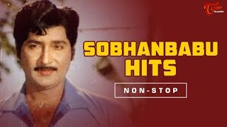 Sobhan Babu All Time Hit Songs | Non Stop Video Collection | TeluguOne - TELUGUONE