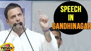 Rahul Gandhi Speech  in Gandhinagar, Gujarat | Mango News - MANGONEWS