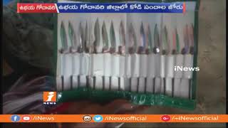 Cock Fights Continue on Second Day in Godavari Districts | Sankranthi Celebrations 2019 | iNews - INEWS