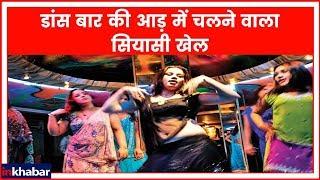 Mumbai Dance Bar Verdict  | मुंबई में डांस बार चलेंगे या नहीं, SC सुनाएगा फैसला - ITVNEWSINDIA